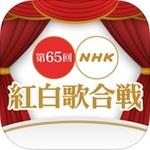 紅白歌合戦にスマホから参加!アプリ『NHK紅白』が予想以上に使える