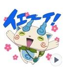 ジバニャンやコマさんが動く!LINEに妖怪ウォッチのアニメ―ションスタンプが登場!