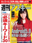 週刊アスキー1/20号 No1011(1月5日発売)