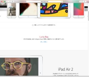 """Apple、2016年は福袋""""Lucky Bag""""の販売がないことを公式に案内"""