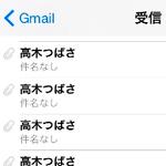 iPhoneでもメール管理が快適に!メッセージを一括で開封済みにする方法