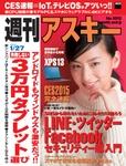 週刊アスキー1/27号 No1012(1月13日発売)