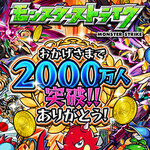 モンスト:ティーガーI Xやエール・ソレイユXが新登場 『2000万人突破記念キャンペーン』第2弾