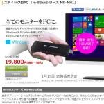 次こそ必ず!2万円切りの激安PC『m-Stick』が1月15日15時に再販決定