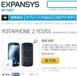 両画面な変態スマホ『YotaPhone2』の仮予約をEXPANSYSが開始