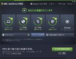 常駐保護もファイルチェックもおまかせ『AVG アンチウイルス 2015 無料版』|無料ソフトの殿堂