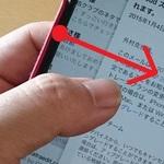iPhoneの画面のはじっこに指が届かない場合はスワイプ操作でオーケー