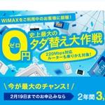 "WiMAXの契約からWiMAX2+対応機器へ""タダ""で替えられるプログラムを展開"