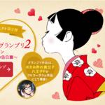 小梅×ボーカロイド オリジナル恋ソングをつくれるキャンペーン第2弾がスタート