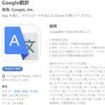 Google翻訳に会話モードとカメラ翻訳が搭載 気になるオフライン対応は?