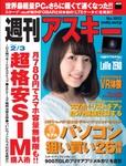 週刊アスキー2/3号 No1013(1月20日発売)