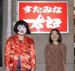 「すたみな太郎」の日本エレキテル連合メイクキャンペーンにガチで挑戦した