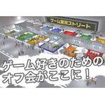 闘会議:実況配信体験や実況者といっしょに遊べる『ゲーム実況ストリート』解剖