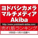 ヨドバシAkiba売れ筋ランキング:モバイルキーボード