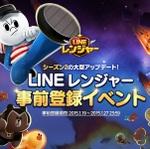 事前登録:『LINE レンジャー』のシーズン2へ!★6以上のキャラが登場