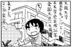 土木学会で発表したで!in 大阪の巻|日常の量り売り