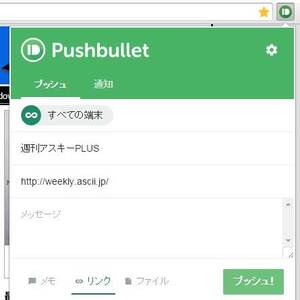Chromeで手軽にPCとスマホ間のファイル転送ができる Pushbulletで遊ぼう!!
