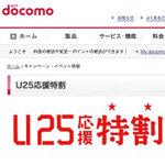 月1998円引きになるドコモの『U25応援特割』と『auの学割』を比べてみた