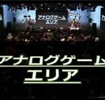 闘会議:デジタルだけがゲームじゃない!『アナログゲームエリア』解剖