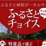 """マウスコンピューターのPCが長野県飯山市の""""ふるさと納税""""特典に選ばれたワケ"""