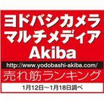 ヨドバシAkiba売れ筋ランキング:高機能大型液晶TV