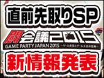 闘会議:未公開情報ついに解禁!1/25ニコ生で発表