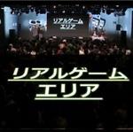 闘会議:超注目スプラトゥーン!『リアルゲームエリア』解剖