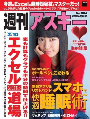 週刊アスキー2/10号 No1014(1月27日発売)