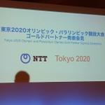 東京オリンピック・パラリンピックのゴールドパートナー第1号がNTTグループに決定
