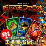 ドラポ:スペシャルダンジョン『呪いの王ファラオ』が復活!ネコ神バステトを手に入れよう