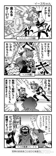週アスCOMIC「パズドラ冒険4コマ パズドラま!」第61回