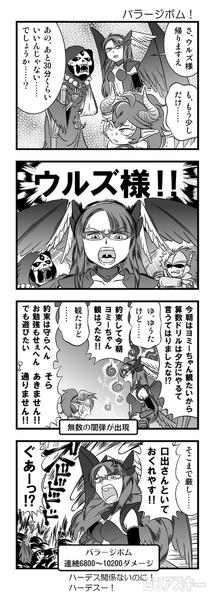 週アスCOMIC「パズドラ冒険4コマ パズドラま!」第62回