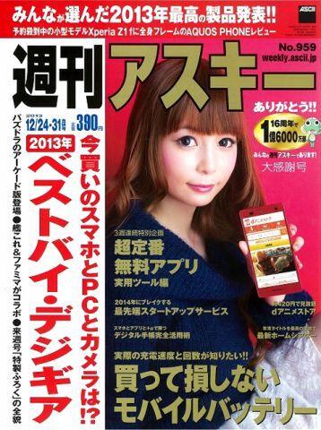 週刊アスキー12/24-31合併号 No.959 (12月10日発売)