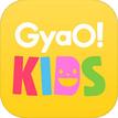 子供向け無料動画GyaO!KIDS
