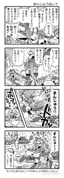 週アスCOMIC「パズドラ冒険4コマ パズドラま!」第64回