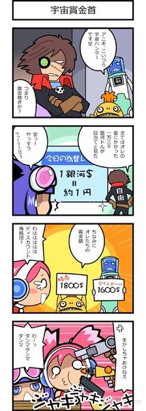 週アスCOMIC「キャプテン・ビッキー」第47回
