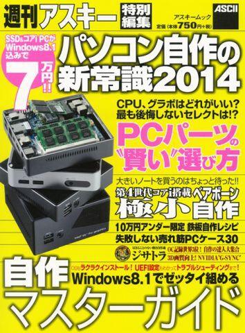 アスキームック 『パソコン自作の新常識2014』(12月24日発売)