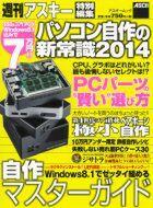 パソコン自作の新常識2014(12月24日発売)表紙