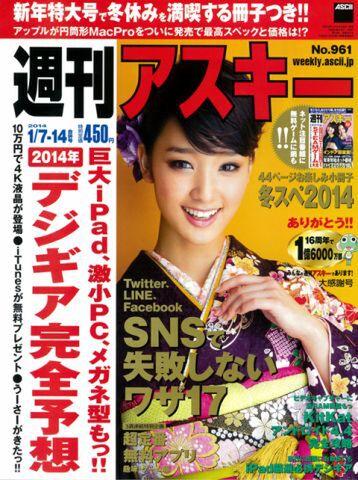 週刊アスキー1/7-14合併号 No.961 (12月24日発売)