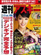 週刊アスキー1/7-14合併号 No.961 (12月24日発売)表紙