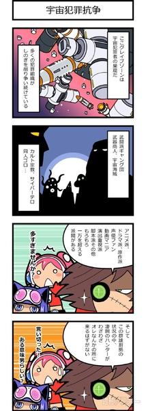 週アスCOMIC「キャプテン・ビッキー」第48回