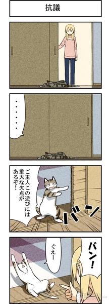 週アスCOMIC「我々は猫である」第13回