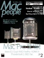 MacPeople 2月号