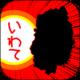 ぐんまのやぼうスピンオフ、Androidアプリ「いわてのやぼう」