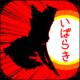 ぐんまのやぼうスピンオフ、Androidアプリ「いばらきのやぼう」