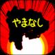 ぐんまのやぼうスピンオフ、Androidアプリ「やまなしのやぼう」