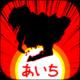 ぐんまのやぼうスピンオフ、Androidアプリ「あいちのやぼう」