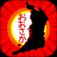 ぐんまのやぼうスピンオフ、Androidアプリ「おおさかのやぼう」