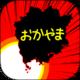 ぐんまのやぼうスピンオフ、Androidアプリ「おかやまのやぼう」