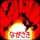 ぐんまのやぼうスピンオフ、Androidアプリ「ながさきのやぼう」